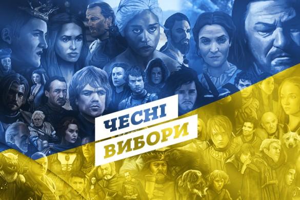 Актёры Игры престолов принимают участие в выборах на Украине