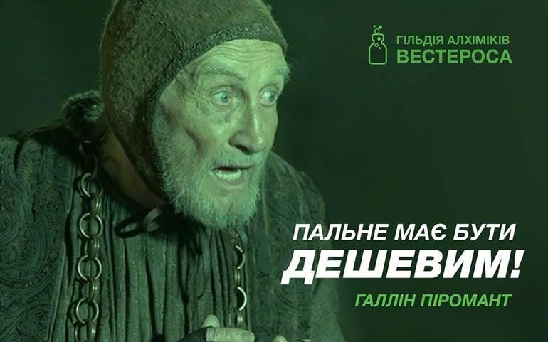 Галлин Пиромант