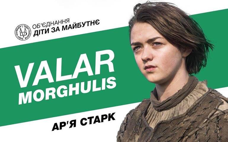 Арья Старк