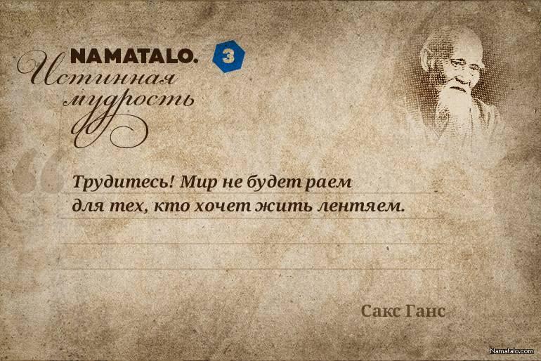 Сакс Ганс