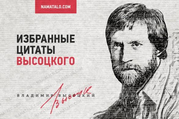 Избранные цитаты Высоцкого