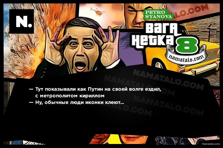 Иконка Путина