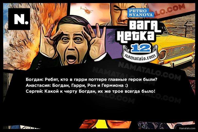Богдан, Гарри, Рон и Гермиона