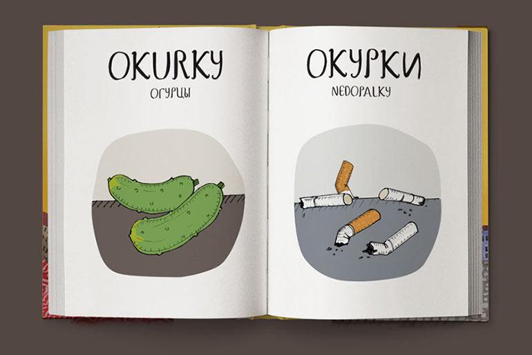 Весёлый чешско-русский словарик. Часть 1.